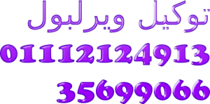 الخط الارضى ويرلبول امبابه 01093055835 صيانة فريزر ويرلبول 0
