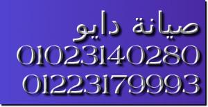 كشف اعطال دايو   ميدان الرماية 01220261030  ثلاجات دايو  023571000