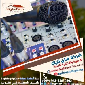 بيع وتركيب مكبرات صوت بالكويت | افضل أنظمة صوتية بالكوي