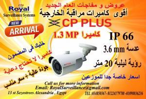 أحدث كاميرات مراقبة خارجية CP-PLUS  براند عالمى