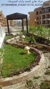 ديكورات حدائق شركه عقاري ( 01020115116 )