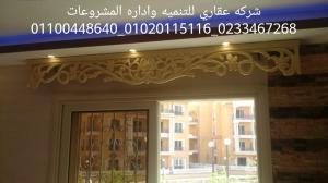ديكور وتشطيب شقق عقاري ( 01020115116 )