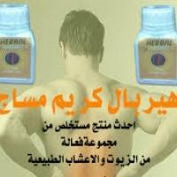 هيربـــــل كريم يعمل على علاج ألام العظام والمفاصل