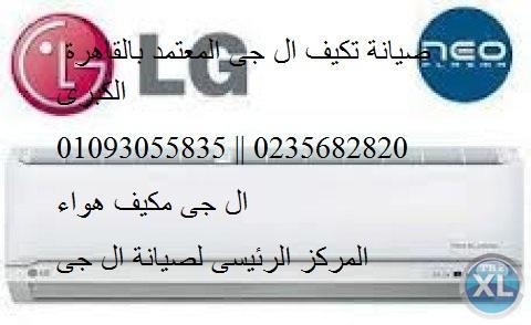 اصلاح تكييف ال جى اسكندرية 01023140280 @ 01220261030 صيانة تكييفات ال جى