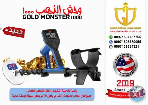 كاشف الذهب الاول وحش الذهب 1000   Gold Monster 100
