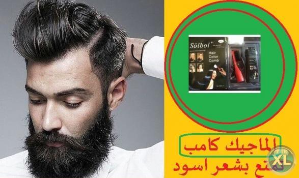 مشط الماجيك كومب لعلاج الشعر الابيض والشيب المبكر