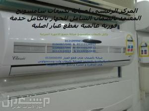 اصلاح تكييف سامسونج المقطم 01154008110 @ 0235700997 صيانة تكييفات