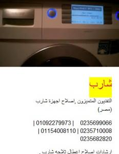 مراكز خدمة شارب فى التحرير 0235682820 # صيانة ثلاجات شارب  # 01