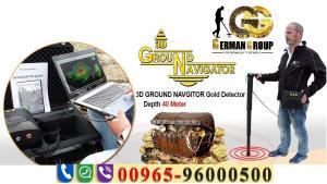 جراوند نافيجيتور لكشف الذهب