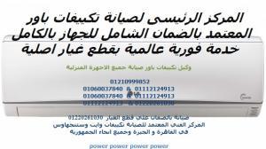 كبري شركات صيانة تكييفات باور // 01220261030 المنيل 0235700997 // خ�