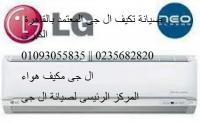 اصلاح تكييف ال جى اسكندرية 01023140280 @ 01220261030 صيانة تكييفات