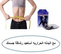 بدلة حراريه تقضى على مشاكل الوزن الزائد بالجسم