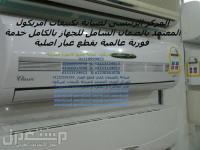 اصلاح تكييف امريكول ميدان الرماية  01210999852 @ 0235699066 صيانة