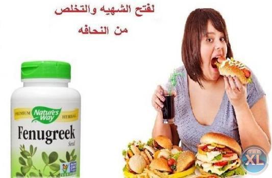 كبسولات الحلبة الامريكية لزياده الوزن والتي تساعد علي تعديل الجسم