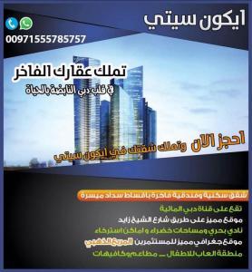تملك وحدتك السكنيه في دبي