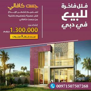 فلل بمساحات رحبه وتصاميم متنوعه في دبي