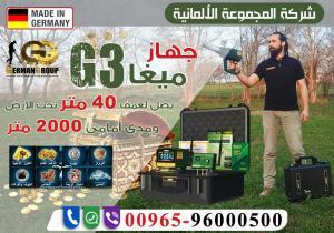 اجهزة الكشف عن الذهب فى الكويت ميجا جى 3