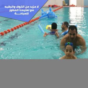 افضل تعليم سباحة للاطفال في الكويت | اكاديمية نيمو – 6656