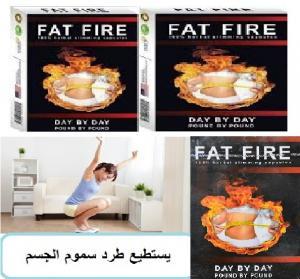 فات فاير لتحويل الدهون المتراكمة بالجسم الى طاقة 0128336029
