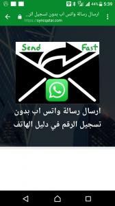 تطبيق Send Fast