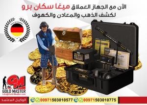 mega scan pro كاشف المعادن للبيع فى السعودية