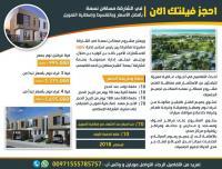مشروع مساكن نسمه_الشارقة
