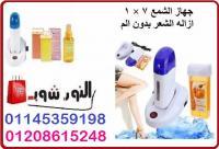 لإزالة الشعر الجسم  الزائد باستخدام جهاز الشمع 7 × 1