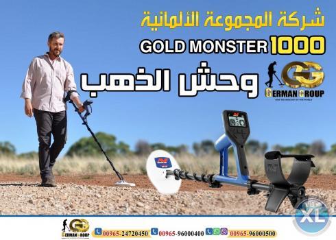 جهاز وحش الذهب 1000 فى الكويت