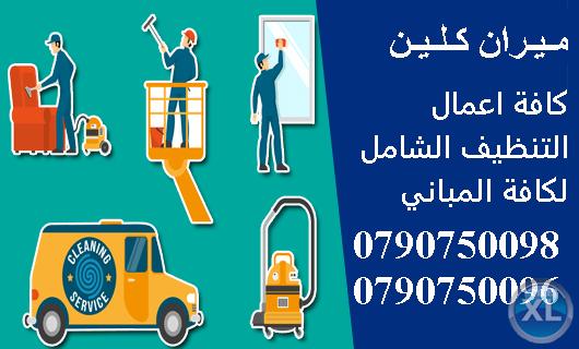 تنظيف وتلميع شامل للشق و المباني بعد البناء و الدهان و تلميع البلاط