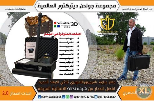جهاز كشف الذهب في مصر - الدفع عند الاستلام