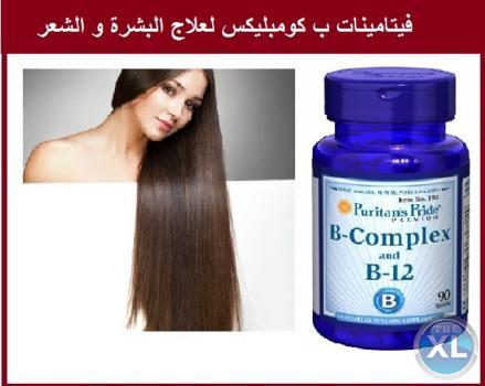 فيتامينات ب كومبليكس لبشره اجمل وشعر اقوي