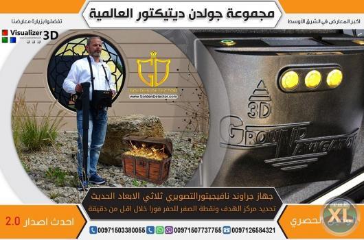 جراوند نافيجيتور اقوى اجهزه كشف الذهب على الإطلاق  في مصر والدفع عند الاستلام