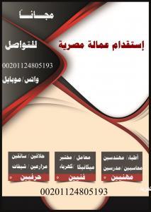إستقدام عمالة مصرية بدون مقابل
