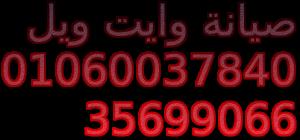 مركز صيانة ثلاجة وايت ويل المنوفية 01220261030 ضمان وايت ويل