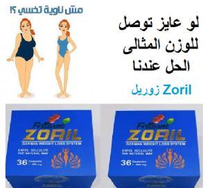 خس مع زوريل قاهر دهون وترهلات الجسم 01283360296
