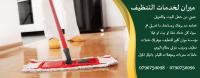 ميران لتوفير الايدي العاملة لكافة اعمال التنظيف اليوم�