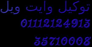 حل مشاكل وايت ويل اكتوبر 0235710008 &  صيانة ثلاجة  وايت ويل &