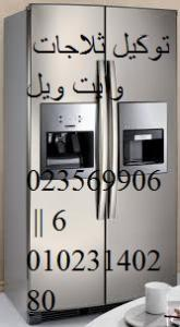 رقم صيانة وايت ويل المعتمد| 01093055835 | اصلاح وايت ويل بنها
