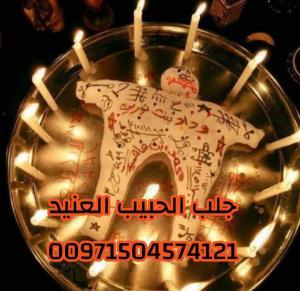 رقم شيخ روحاني للجلب والمحبة 00971504574121