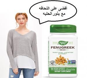 كبسولات بذور الحلبة لبشره صحيه و قوام مثالى 01282064456