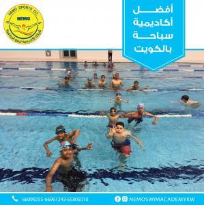 نادي صيفي للاطفال بالكويت | تعليم سباحة | اكاديمية نيمو