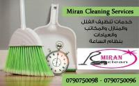 خدمة توفير و تأمين  عاملات للتنظيف و الضيافة اليومية فق