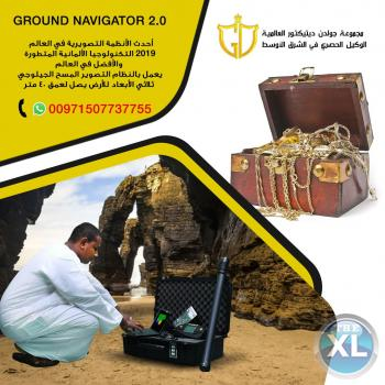 افضل اجهزة كشف الذهب فى مصر