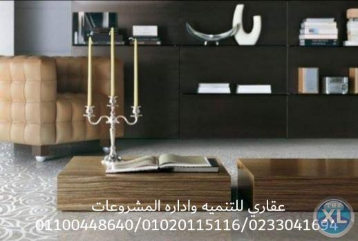 صور ديكورات  ( شركه عقاري للتنميه واداره المشروعات  ) 0233041694