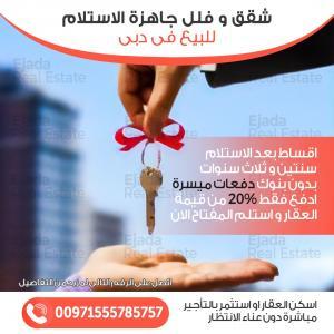 استلم شقتك فورا في دبي وادفع بالتقسيط وبدون فوائد