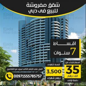 شقق مفروشه للبيع في دبي