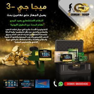 اجهزة الكشف عن الذهب جهاز ميغا جي 3