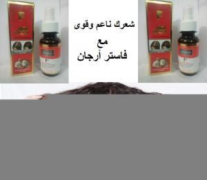 فاستر أرجان الحل الأمثل لشعر صحى قوى وناعم 01283360296