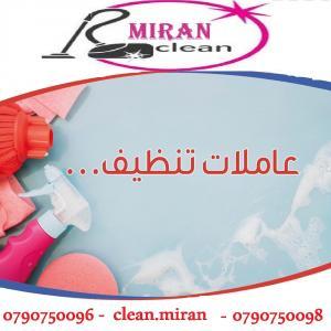 عاملات للمساعدة بتنظيف و ترتيب و اعمال الضيافة