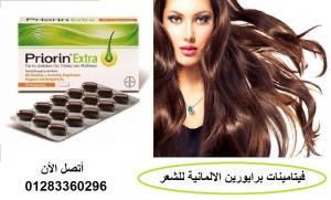 فيتامينات برايورين لمنع تساقط الشعر وتقويته 01283360296